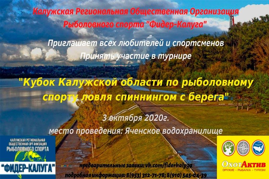 зимняя рыбалка 2021